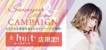 〈Le huit店限定〉夏のダメージ髪もアミノカラー・アミノパーマで美しくスタイルチェンジ! お得に施術できるキャンペーン開催*