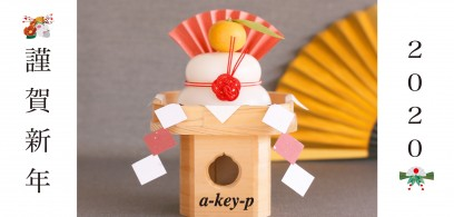 明けましておめでとうございます*美容室ArtKey-(アーキー)より新年のご挨拶と営業日のお知らせです。