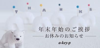 年末のご挨拶と年末年始休業日のお知らせ*美容室ArtKey-(アーキー)より皆様へ♡