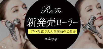 あのReFa(リファ)から新商品!更に進化した、リファ モーションカラット・リファ モーションプロをご紹介*