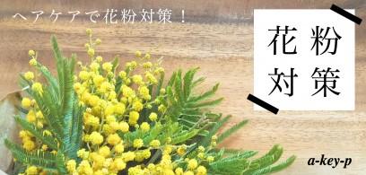 花粉対策方法!ヘアケアで花粉症を軽減させましょう♪【名古屋 美容室ArtKey-(アーキー)】