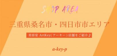 魅力いっぱいの三重県桑名市・四日市市で働こう!ArtKey(アーキー)店舗をご紹介♪