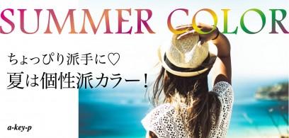 【夏はちょっぴり派手に!】今年の夏は個性派カラーがおすすめ♡