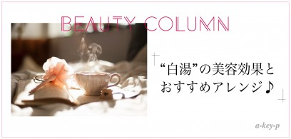 """秋にも水分補給は必須♡ """"白湯"""" の美容効果とおすすめアレンジ♪【美容室-ArtKey-(アーキー)】"""