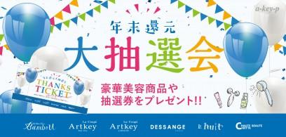 【必ず当たる!】豪華景品をプレゼント!美容室 Artkey(アーキー)の大抽選会開催♡