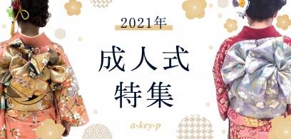 美容室ArtKey-(アーキー)2021年成人式特集♪ 2022年の成人式のご予約も受付しております!名古屋市 港区・千種区・四日市市・桑名市に店舗展開中*