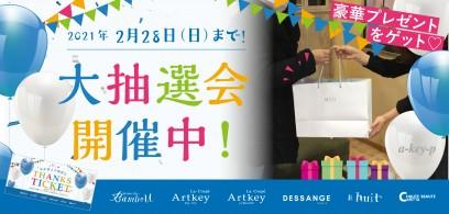 【2/28(日)まで大抽選会開催中!】抽選券を持って美容室 Artkey(アーキー)へ!豪華景品をプレゼントしています♡