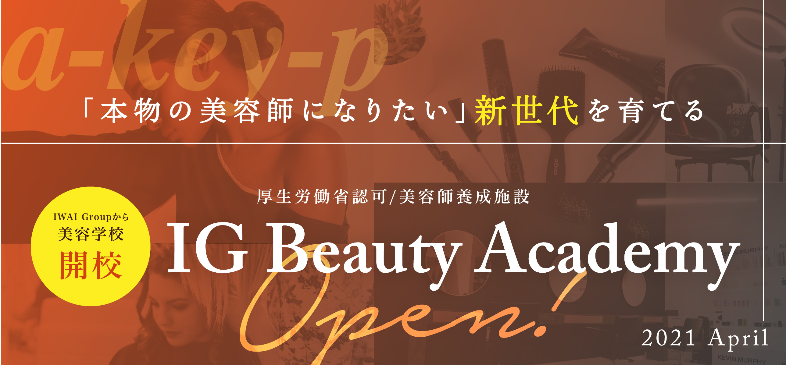 IG Beauty Academy