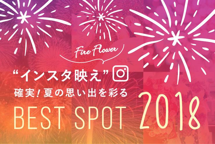 インスタ映え確実!夏の思い出を彩るBEST SPOT 2018