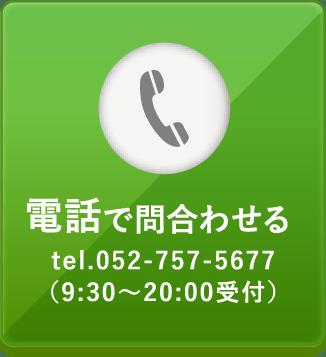 電話で問い合わせる