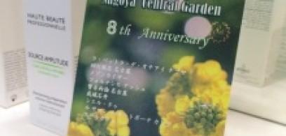 『名古屋セントラルガーデン』の8周年イベントスタート