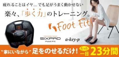 楽天ランキング1位!歩くための筋肉を楽々トレーニング MTG SIXPADのFoot Fitをご紹介!