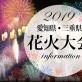 2019年愛知県・三重県の花火大会&祭り情報! ArtKey(アーキー)で浴衣&ヘアセットのキャンペーン実施中*