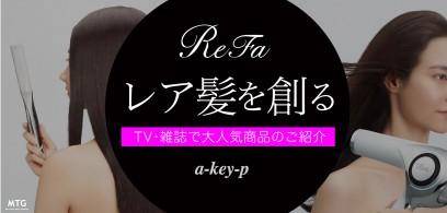 MTG・リファ ビューテックドライヤー&ストレートアイロンでいつでもサロン品質の髪へ*美容室ArtKey-(アーキー)おすすめ商品!