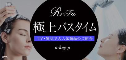 美容室ArtKey-(アーキー)の一押し商品♡MTG・リファ スウィングリング&リファ ファインバブルで頭皮・肌トラブル回避へ。お家で極上のバスタイム*