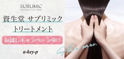 【美しい髪♡お試し価格!】美容室ArtKey-(アーキー)のトリートメントキャンペーン♡資生堂 サブリミックトリートメント!