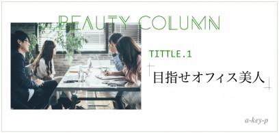 仕事中でもオシャレを楽しみたい方必見! 名古屋 美容室ArtKey(アーキー)がオススメするオフィス美人になる方法!