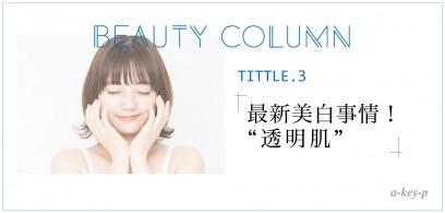 """最新美白事情!""""透明感""""のある肌になるためには?【名古屋 美容室 アーキー スタッフも実践中!】"""