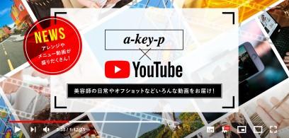 あーきぺんこ YouTubeチャンネル!