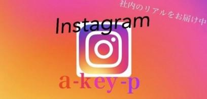 Instagramのご紹介☆