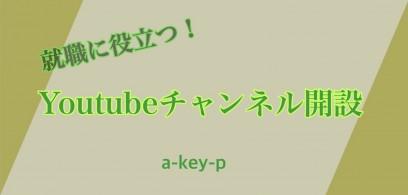 """就活情報はYouTubeも""""チェック!!"""""""