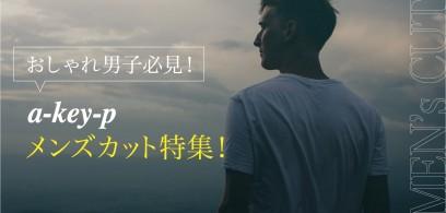 【オシャレ男子必見!】美容室-ArtKey-(アーキー)の大人気!メンズカットはコレ♪