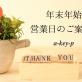 【年末年始 営業日のお知らせ】お客様へ感謝のごあいさつ *[美容室 Artkey(アーキー)]