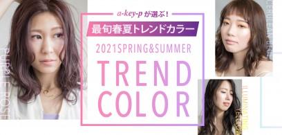 【最新】2021春夏トレンドカラーはコレ!美容室 Artkey(アーキー)が選ぶカラー3選をご紹介♡