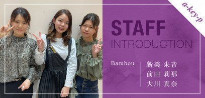 Bambou(ル サロン ド バンブー)にも新しい仲間たちが♡新人スタッフ3名をご紹介![美容室 Artkey(アーキー)]