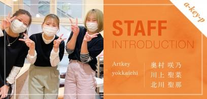 【美容室 Artkey(アーキー)四日市店】IG BEAUTY ACADEMYに通う新人スタッフ3名をご紹介!