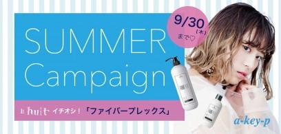 夏こそ本気のヘアケア☆Le huit(ル ユイット)店のサマーキャンペーンをご紹介☆[美容室 Artkey(アーキー)]