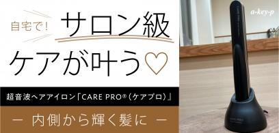 【自宅でサロンケアが叶う♡】超音波ヘアアイロン「CARE PRO®(ケアプロ)」で内側から輝く髪に*[美容室 Artkey(アーキー)]